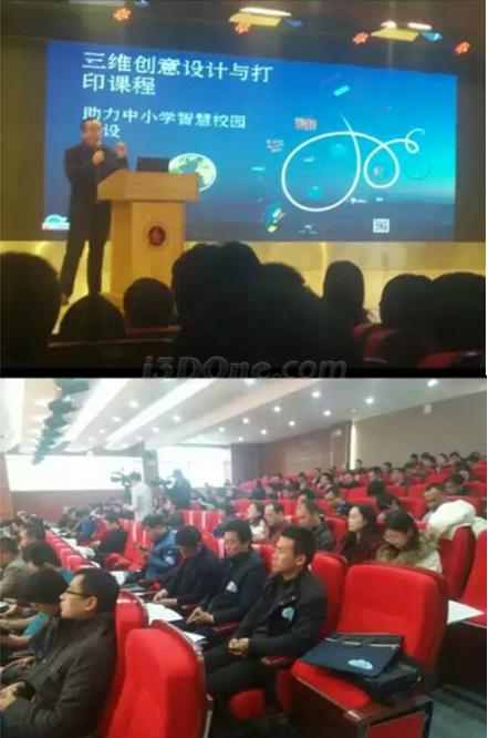 中小学三维创意社区资深高级讲师高礼成演讲汇报.png