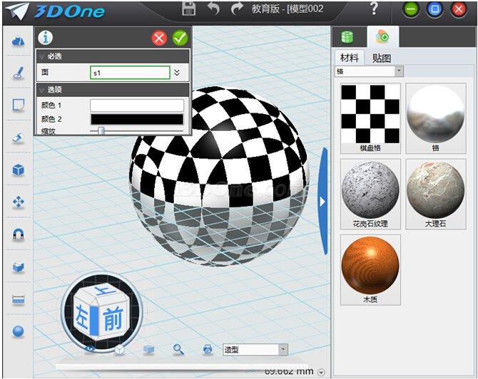 3DOne教育版提供了应用乐趣:自由选择材质.jpg