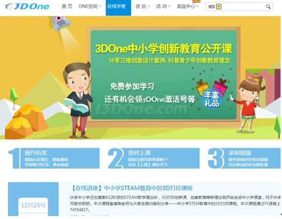 DOne社区3D打印公开课程.jpg