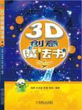 《3D创意魔法书》