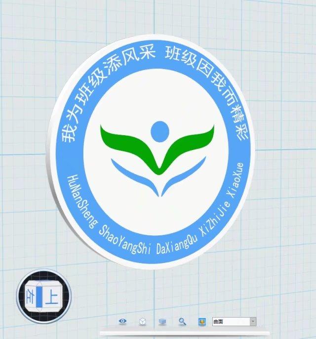 班级徽章设计一例