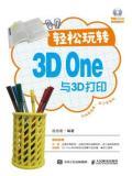《轻松玩转3D One与3D打印》