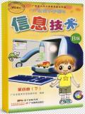 《广东省小学课本信息技术B版第四册下》