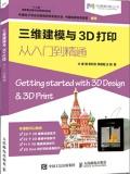 《三维建模与3D打印从入门到精通》