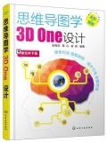 《思维导图学3D One设计 》