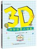 《3D打印创意小创客》