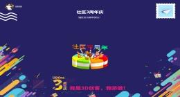 社区3周年庆