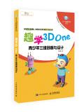 《趣学3D One》