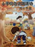 江苏省《小学综合实践活动成长手册》四年级(上)