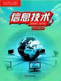 山东青岛版初中《信息技术》教材第五册