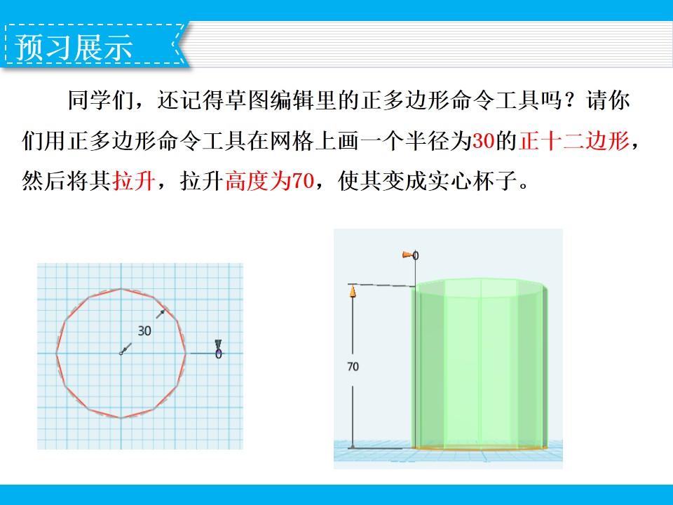 第七課 學習特殊功能命令欄  (一)  2.jpg