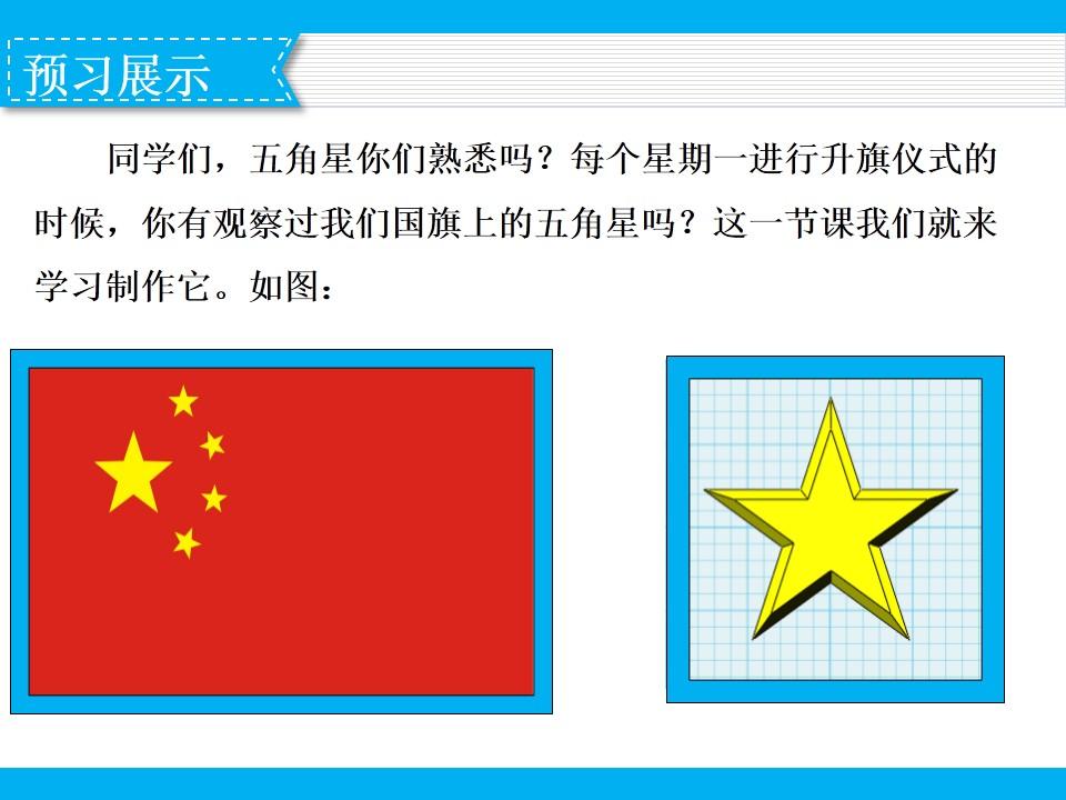 第十二课 绘制五角星2.jpg