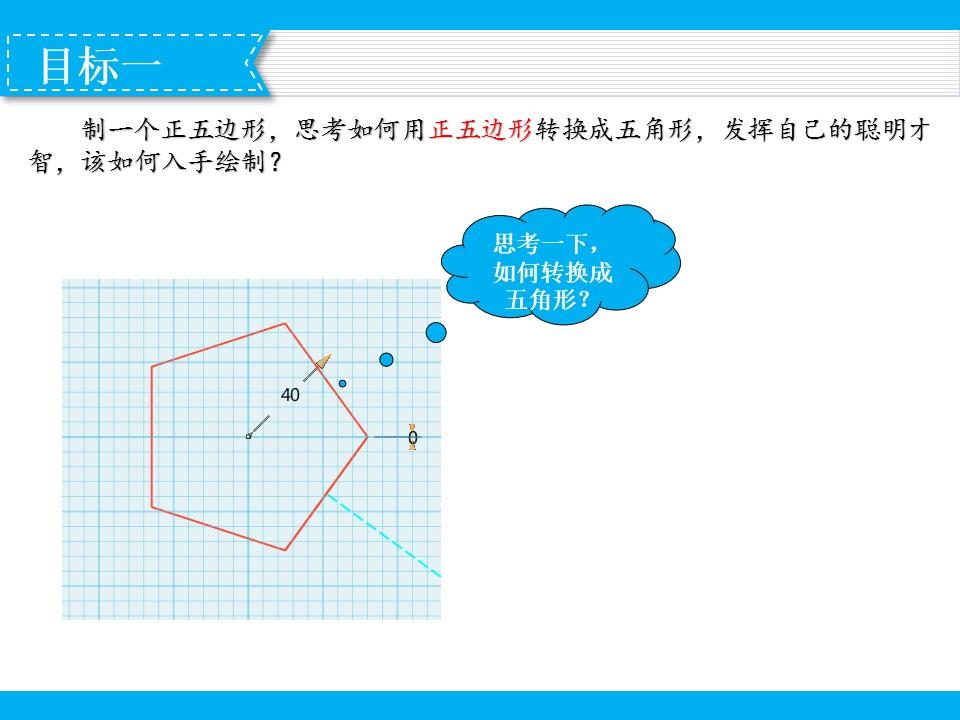 第十二课 绘制五角星4.jpg