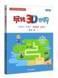 《玩转3D世界》基础篇