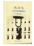 《汉文化3D打印创意教材》