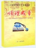 《順理成章--基于3D One設計的陶瓷印模開發的探索》上海市羅星中學校本教材