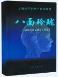 《八面玲瓏--3D One設計基礎和空間思維》上海市羅星中學校本教材