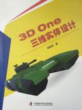 《3D One三維實體設計》