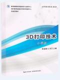 《3D打印技術》(小學、初中、高中)