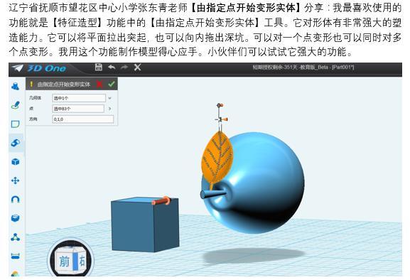 【发现3D One教育版亮点之美系列】 多项实用功能匠心研发让3D建模得心应手