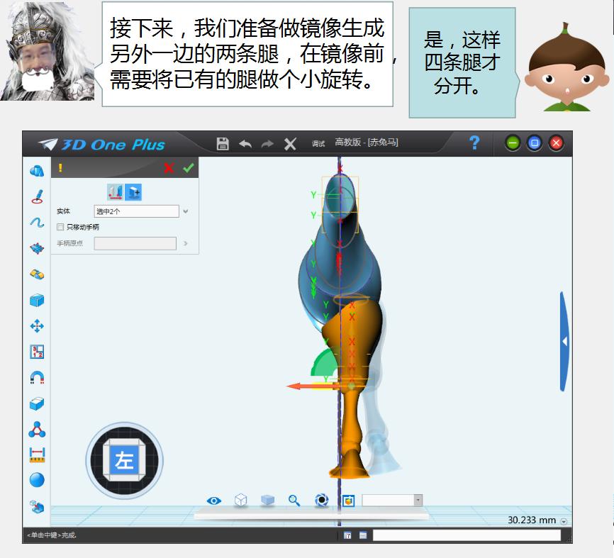 三国杀闪电_学3D One Plus穿越三国之第二关(赤兔马)_课程中心_3D One官网www ...
