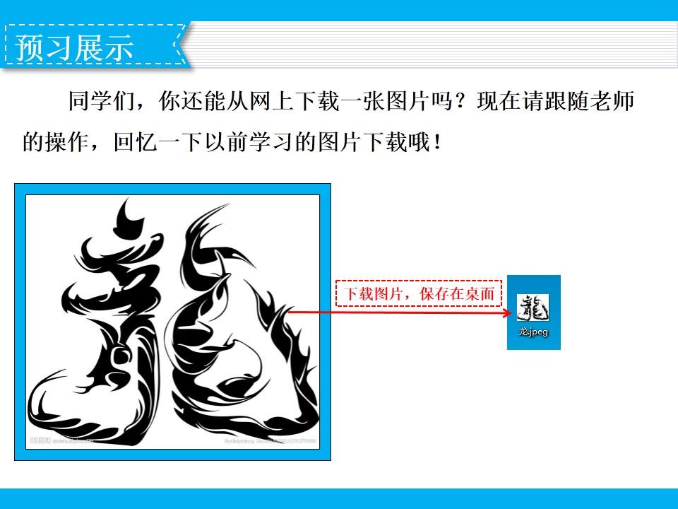 第八课 学习特殊功能命令栏  (二)   2.jpg