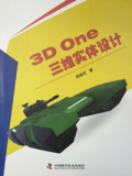 《3D One三维实体设计》