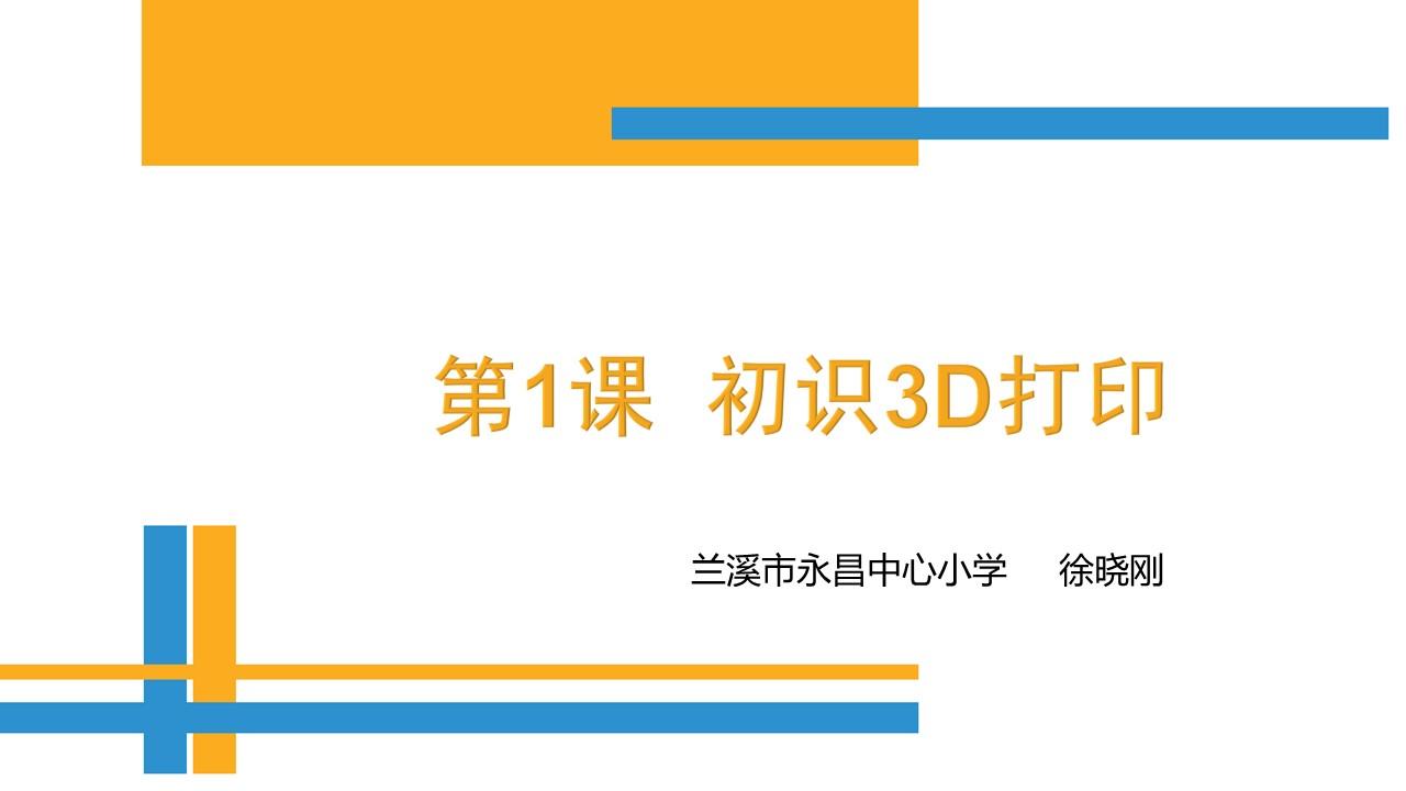 1.初识3D打印3.jpg