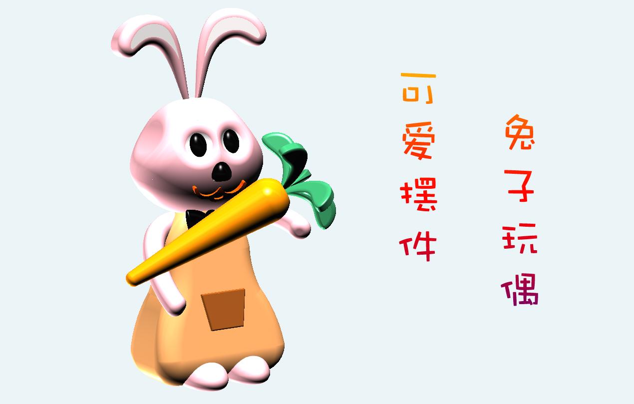 摆件:兔子玩偶.jpg